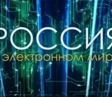 Россия в электронном виде