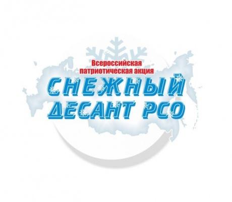 В округе стартует всероссийская акция «Снежный десант»