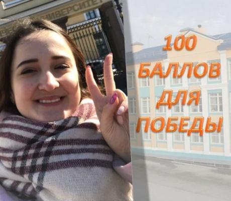 ВСЕРОССИЙСКАЯ АКЦИЯ «100 баллов для победы»