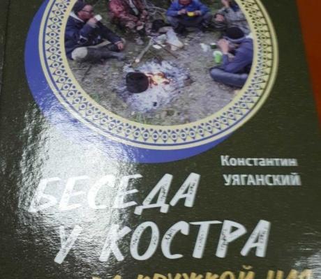 Содержательный отчет о реализации проекта «Издание книги К.К. Уяганского «Беседа у костра за кружкой чая»