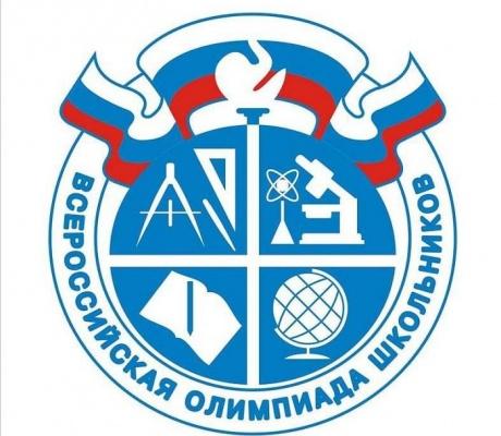 В Чукотском автономном округе подведены итоги регионального этапа всероссийской олимпиады школьников