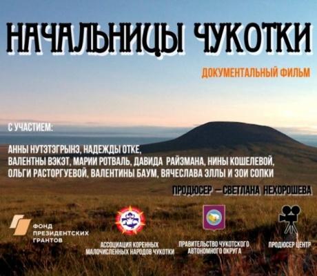 Содержательный отчет  о реализации проекта «Создание документального фильма «Земля настоящих людей»  (1 этап – «Начальницы Чукотки» в 2018 году)