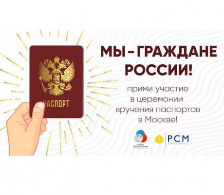 Всероссийский конкурс «Мы – граждане России!»