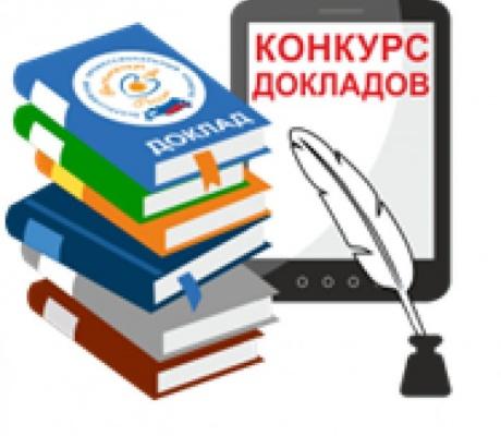 Конкурс - Доклад - Конференция
