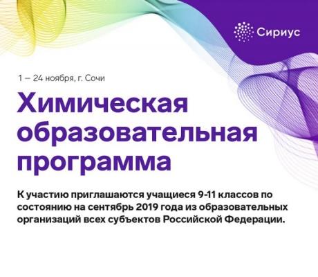 Открыт прием заявок на участие в образовательной программе Центра «Сириус» по химии