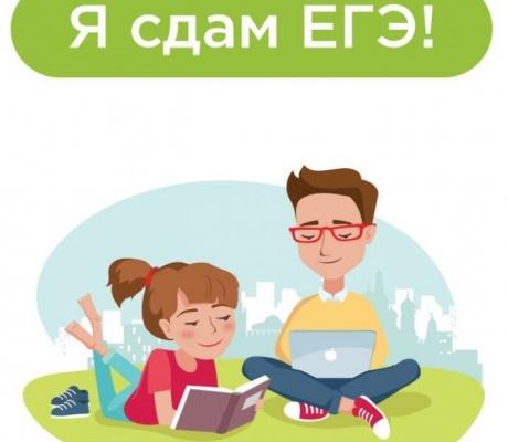 """Рособрнадзор подготовил брошюру для выпускников """"Я сдам ЕГЭ"""""""